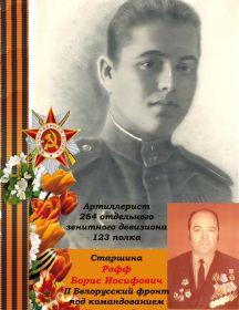 Рофф Борис Иосифович