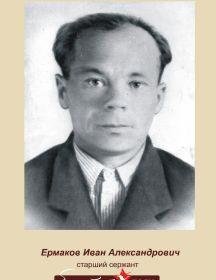 Ермаков Иван Александрович