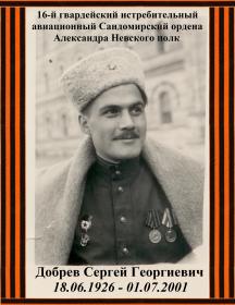 Добрев Сергей Георгиевич