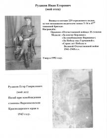 Рудаков Иван Егорович