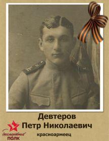 Девтеров Петр Николаевич