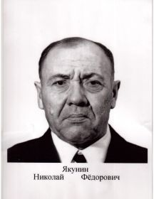 Якунин Николай Федорович