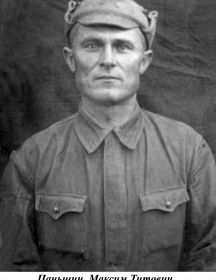 Паньшин Максим Титович