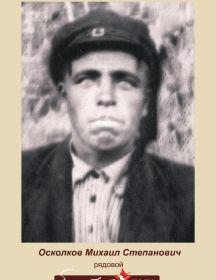 Осколков Михаил Степанович