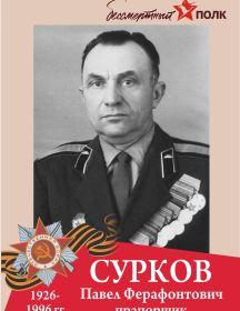 Сурков Павел Ферафонтович