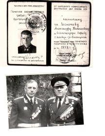 Чесноков Александр Николаевич