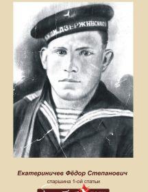 Екатеринчев Федор Степанович