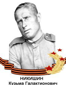 Никишин Кузьма Галактионович