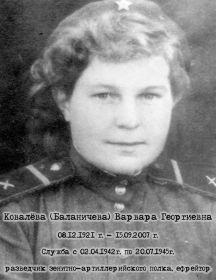 Баланичева (Ковалева) Варвара Георгиевна