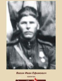 Вагин Иван Ефимович