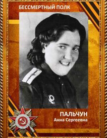 Пальчун Анна Сергеевна