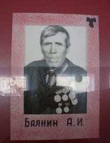Баянин Александр