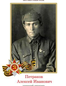 Петраков Алексей Иванович
