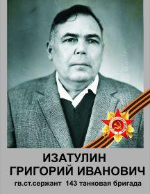 Изатулин Григорий Иванович