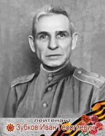 Зубков Иван Георгиевич