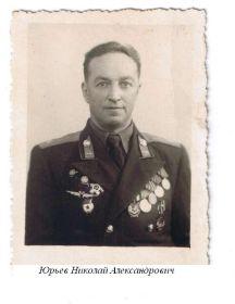 Юрьев Николай Александрович