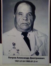 Петров Александр Дмитриевич 1921.21.8 - 1995.01.3