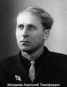 Москалев Анатолий Тимофеевич
