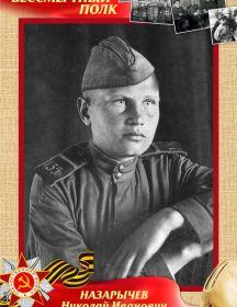 Назарычев Николай Иванович