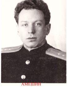 Амешин Вадим Константинович