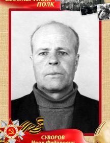 Суворов Иван Федорович