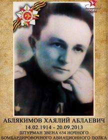 Аблякимов Хаялий Аблаевич