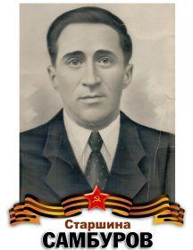 Самбуров Фёдор Ефремович