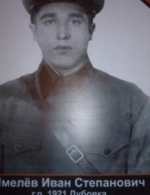 Чмелёв Иван Степанович