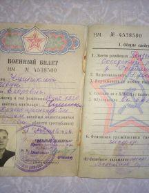 Чушикин Иван Егорович