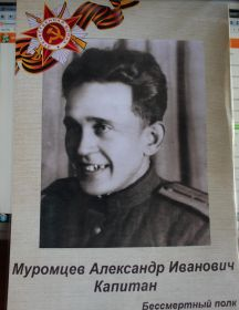 Муромцев Александр Иванович