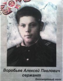 Воробьёв Алексей Павлович