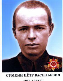 Сумкин Петр Васильевич
