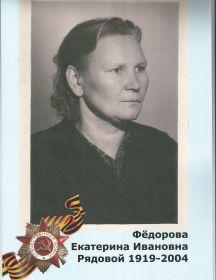 Федорова (Ефимова) Екатерина Ивановна