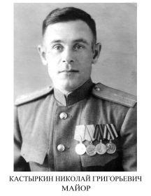 Кастыркин Николай Григорьевич