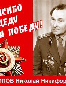 Данилов Николай Никифорович