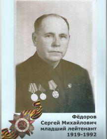Федоров Сергей Михайлович