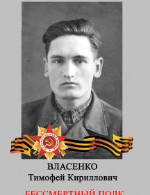 Власенко Тимофей Кириллович