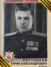 Постников Юрий Александрович