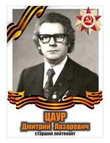 Цаур Дмитрий Лазаревич