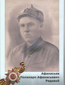 Афанасьев Поликарп Афанасьевич