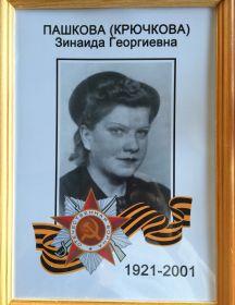 Пашкова ( Крючкова) Зинаида Георгиевна