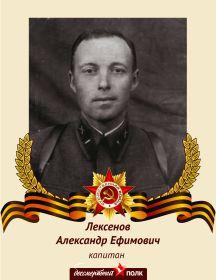 Лексенов Александр Ефимович
