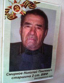 Смирнов Николай Павлович