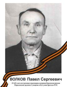 Волков Павел Сергеевич