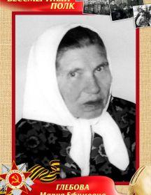 Глебова Мария Ефимовна