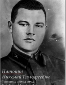 Патокин Николай Тимофеевич