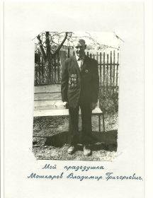 Мошкаров Владимир Григорьевич