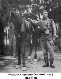 Шахов Владимир Гаврилович