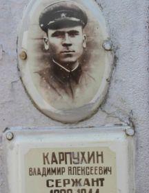 Карпухин Владимир Алексеевич