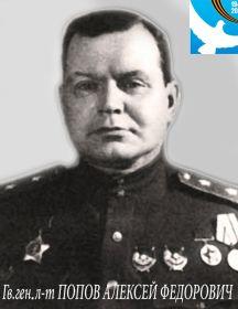 Попов Алексей Федорович.